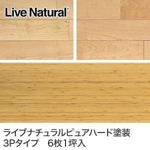 朝日ウッドテック ライブナチュラル ピュアハード塗装(3P)ハードメイプル・バーチ・孟宗竹(床暖房対応) 1坪