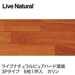 朝日ウッドテック ライブナチュラル ピュアハード塗装 (3P)カリン (床暖房対応) 1坪