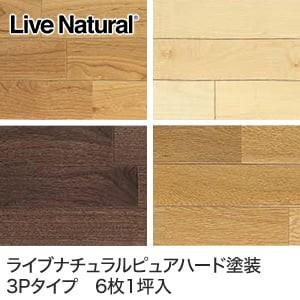 朝日ウッドテック ライブナチュラル ピュアハード塗装 (3P) (床暖房対応) 1坪