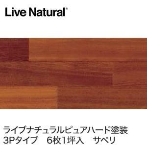 朝日ウッドテック ライブナチュラル ピュアハード塗装 (3P)サペリ (床暖房対応) 1坪