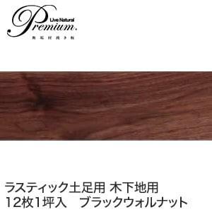 朝日ウッドテック LiveNaturalPremium ラスティック土足用 木下地用ブラックウォルナット 1坪