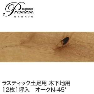 朝日ウッドテック LiveNaturalPremium ラスティック土足用 木下地用オークN-45° 1坪