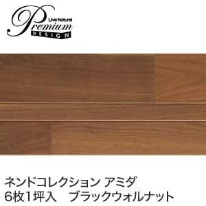 朝日ウッドテック LiveNaturalPremium アミダ ブラックウォルナット (床暖房対応) 1坪