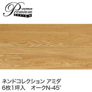 朝日ウッドテック LiveNaturalPremium アミダ オークN-45° (床暖房対応) 1坪