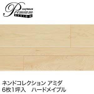 朝日ウッドテック LiveNaturalPremium アミダ ハードメイプル (床暖房対応) 1坪
