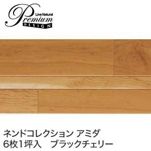 朝日ウッドテック LiveNaturalPremium アミダ ブラックチェリー (床暖房対応) 1坪