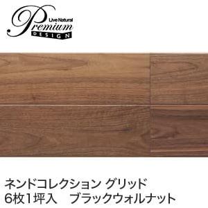 朝日ウッドテック LiveNaturalPremium グリッド ブラックウォルナット (床暖房対応) 1坪