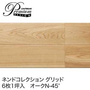 朝日ウッドテック LiveNaturalPremium グリッド オークN-45° (床暖房対応) 1坪