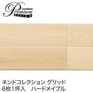 朝日ウッドテック LiveNaturalPremium グリッド ハードメイプル (床暖房対応) 1坪