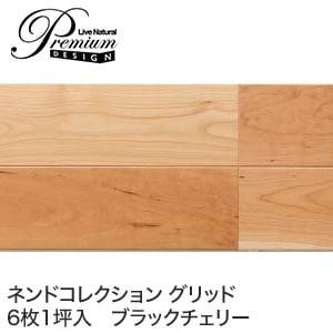 朝日ウッドテック LiveNaturalPremium グリッド ブラックチェリー (床暖房対応) 1坪