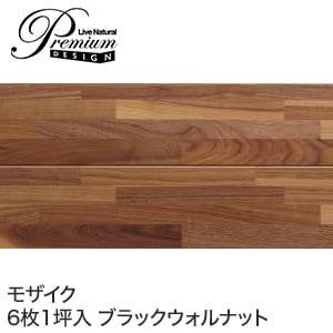 朝日ウッドテック LiveNaturalPremium モザイク ブラックウォルナット (床暖房対応) 1坪