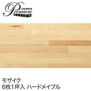 朝日ウッドテック LiveNaturalPremium モザイク ハードメイプル (床暖房対応) 1坪