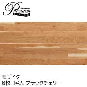 朝日ウッドテック LiveNaturalPremium モザイク ブラックチェリー (床暖房対応) 1坪