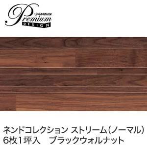 朝日ウッドテック LiveNaturalPremium ストリーム (ノーマル)ブラックウォルナット (床暖房対応) 1坪