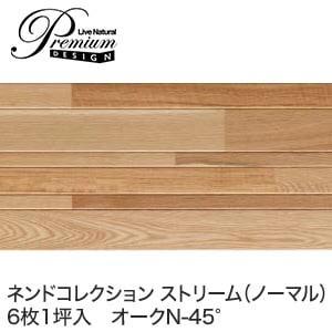 朝日ウッドテック LiveNaturalPremium ストリーム (ノーマル)オークN-45° (床暖房対応) 1坪