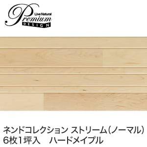 朝日ウッドテック LiveNaturalPremium ストリーム (ノーマル)ハードメイプル (床暖房対応) 1坪