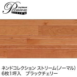 朝日ウッドテック LiveNaturalPremium ストリーム (ノーマル)ブラックチェリー (床暖房対応) 1坪