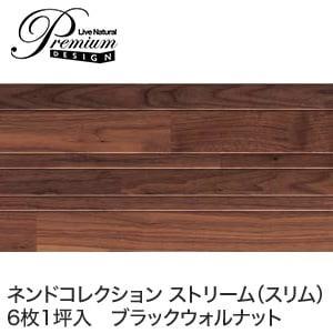 朝日ウッドテック LiveNaturalPremium ストリーム (スリム)ブラックウォルナット (床暖房対応) 1坪