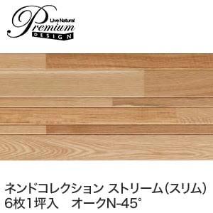朝日ウッドテック LiveNaturalPremium ストリーム (スリム)オークN-45° (床暖房対応) 1坪