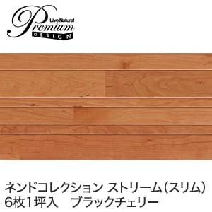 朝日ウッドテック LiveNaturalPremium ストリーム (スリム)ブラックチェリー (床暖房対応) 1坪