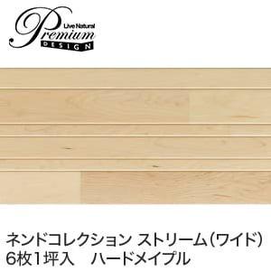 朝日ウッドテック LiveNaturalPremium ストリーム (ワイド)ハードメイプル (床暖房対応) 1坪
