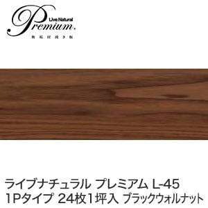 朝日ウッドテック LiveNaturalPremium L-45 ブラックウォルナット(床暖房対応)防音フロア 1坪