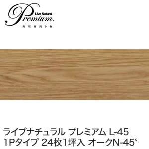 朝日ウッドテック LiveNaturalPremium L-45 オークN-45° (床暖房対応) 防音フロア 1坪