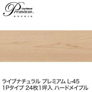 朝日ウッドテック LiveNaturalPremium L-45 ハードメイプル (床暖房対応) 防音フロア 1坪