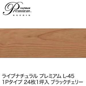 朝日ウッドテック LiveNaturalPremium L-45 ブラックチェリー (床暖房対応) 防音フロア 1坪