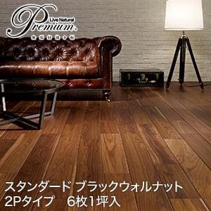 朝日ウッドテック LiveNaturalPremium スタンダード(2P)ブラックウォルナット(床暖房対応) 1坪