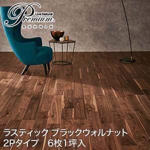 朝日ウッドテック LiveNaturalPremium ラスティック(2P)ブラックウォルナット (床暖房対応) 1坪
