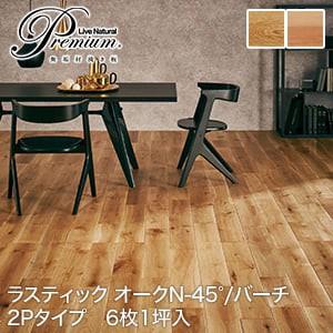 朝日ウッドテックLiveNaturalPremium ラスティック(2P)オークN-45°/バーチ(床暖房対応) 1坪