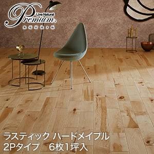 朝日ウッドテック LiveNaturalPremium ラスティック (2P)ハードメイプル (床暖房対応) 1坪