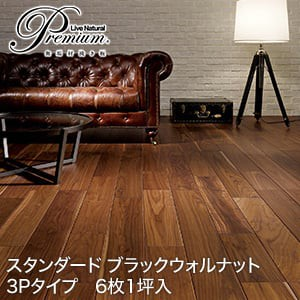 朝日ウッドテック LiveNaturalPremium スタンダード(3P)ブラックウォルナット(床暖房対応) 1坪