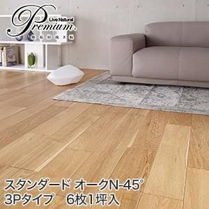 朝日ウッドテック LiveNaturalPremium スタンダード (3P)オークN-45° (床暖房対応) 1坪