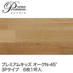 朝日ウッドテック LiveNaturalPremium プレミアムキッズ (3Pタイプ)オークN-45° (床暖房対応) 1坪