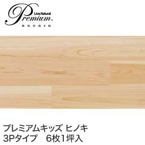 朝日ウッドテック LiveNaturalPremium プレミアムキッズ (3Pタイプ)ヒノキ (床暖房対応) 1坪