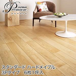 朝日ウッドテック LiveNaturalPremium スタンダード (3P)ハードメイプル (床暖房対応) 1坪