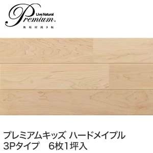 朝日ウッドテック LiveNaturalPremium プレミアムキッズ (3Pタイプ)ハードメイプル (床暖房対応) 1坪