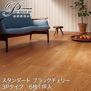 朝日ウッドテック LiveNaturalPremium スタンダード (3P) ブラックチェリー (床暖房対応) 1坪
