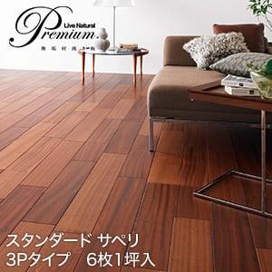朝日ウッドテック LiveNaturalPremium スタンダード (3P)サペリ (床暖房対応) 1坪
