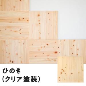 ユカハリ・タイル ひのき クリア塗装 (8枚入・2.0平米)