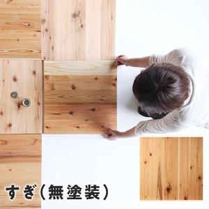 ユカハリ・タイル すぎ 無塗装 (8枚入・2.0平米)