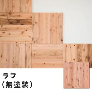 ユカハリ・タイル ラフ(すぎ) 無塗装 (10枚入・2.5平米)
