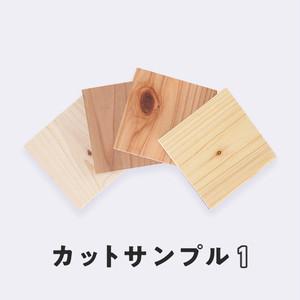 ユカハリ・タイル サンプルセット1 無塗装・クリア すぎ/ひのき