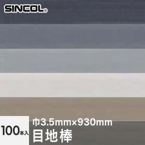 シンコール フロアタイル 目地棒 100本入 M320 No.11~16