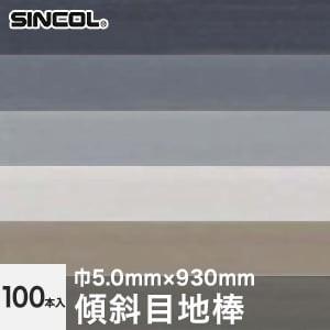 シンコール フロアタイル 傾斜目地棒 100本入 M5325 No.11~16