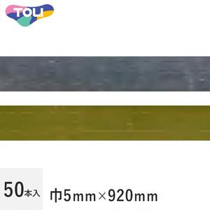 東リフロアタイル 金銀目地棒 50本入 2×5mm