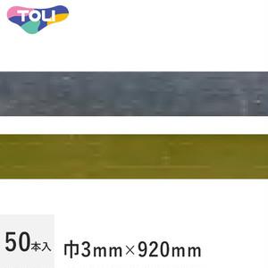 東リフロアタイル 金銀目地棒 50本入 3×3mm