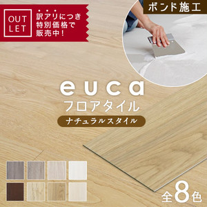 【アウトレット】フロアタイル euca ナチュラルstyle 2.5mm厚 152mm×914mm 24枚入り 約3.3平米